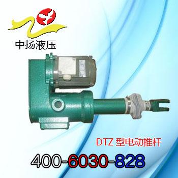 DTZ型电动推杆